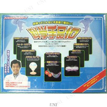 科学手品10 (米村でんじろう) (クロースアップマジック)
