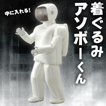 【取寄品】 コスプレ 仮装 着ぐるみアソボーくん
