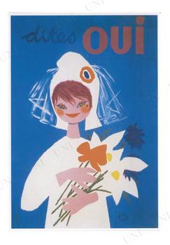 【取寄品】 Dites Oui 1958年9月 ポスター