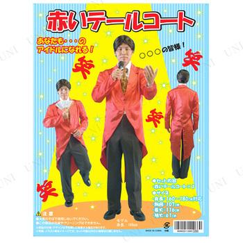 コスプレ 仮装 赤いテールコート