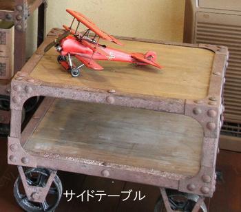 【取寄品】 サイドテーブル