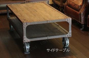【取寄品】 コーヒーテーブル