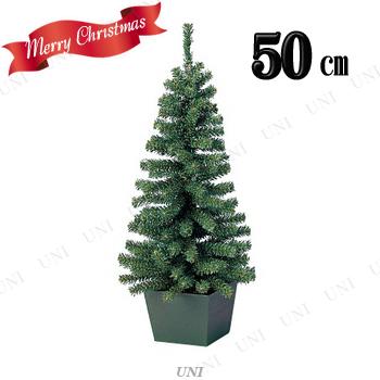 クリスマスツリー L.ミニツリー 50cm(プランター付)