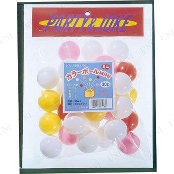カラーボールミニ 30P
