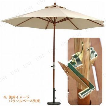 【取寄品】 木製パラソル 270cm アイボリー 270IV