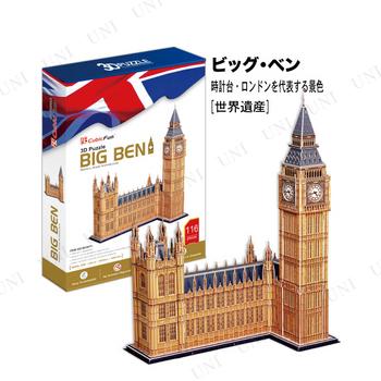 【取寄品】 ビッグ・ベン(世界遺産:イギリス・ロンドン)Bigサイズ
