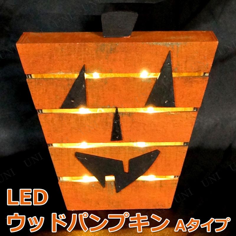 LEDウッドパンプキン(S) Aタイプ