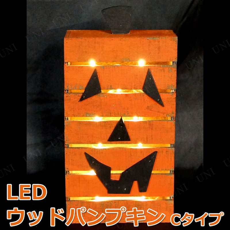 LEDウッドパンプキン(S) Cタイプ