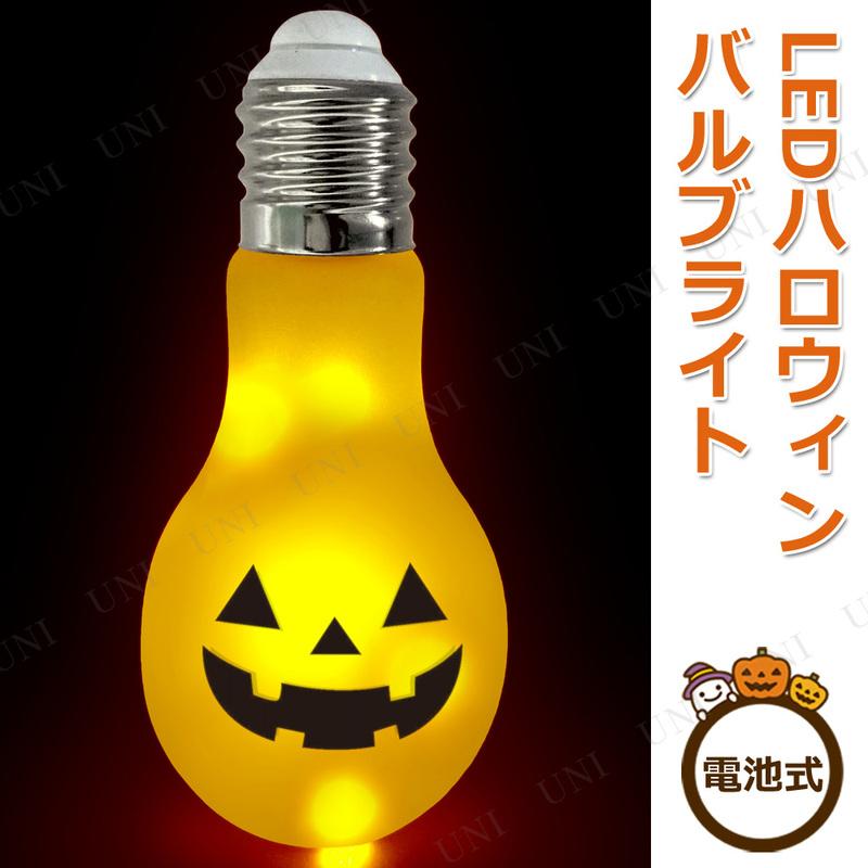 LEDハロウィンバルブライト パンプキン