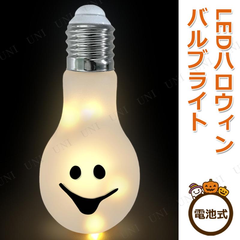 LEDハロウィンバルブライト ゴースト