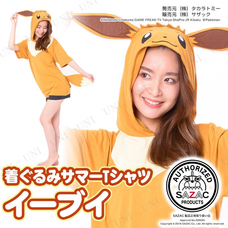 コスプレ 仮装 SAZAC(サザック) 着ぐるみサマーTシャツ イーブイ 男女兼用M〜L
