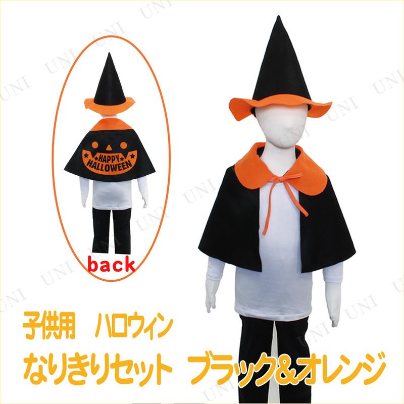 コスプレ 仮装 ハロウィン なりきりセット ブラック&オレンジ