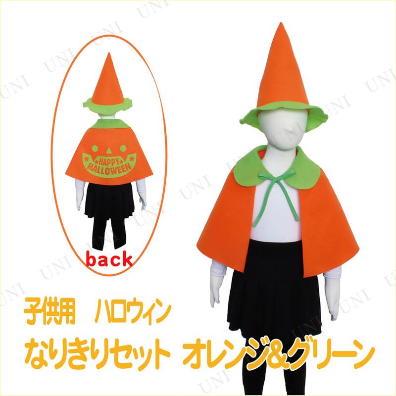 コスプレ 仮装 ハロウィン なりきりセット オレンジ&グリーン