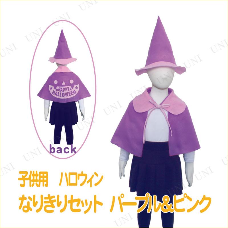 【取寄品】 コスプレ 仮装 ハロウィン なりきりセット パープル&ピンク