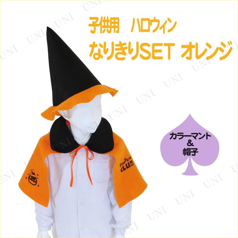 コスプレ 仮装 ハロウィン なりきりセット オレンジ