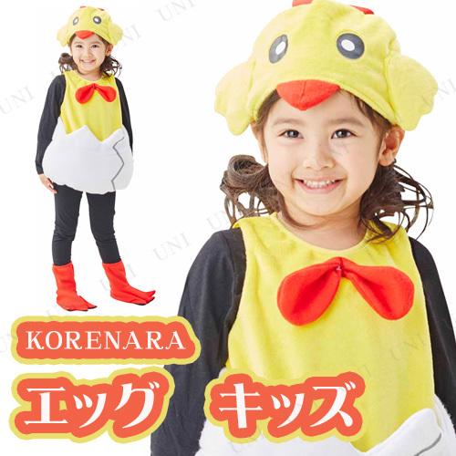 コスプレ 仮装 KORENARA エッグ キッズ G17-S4377