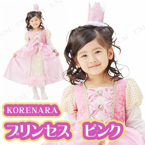 コスプレ 仮装 KORENARA プリンセス ピンク キッズ G17-S4483P