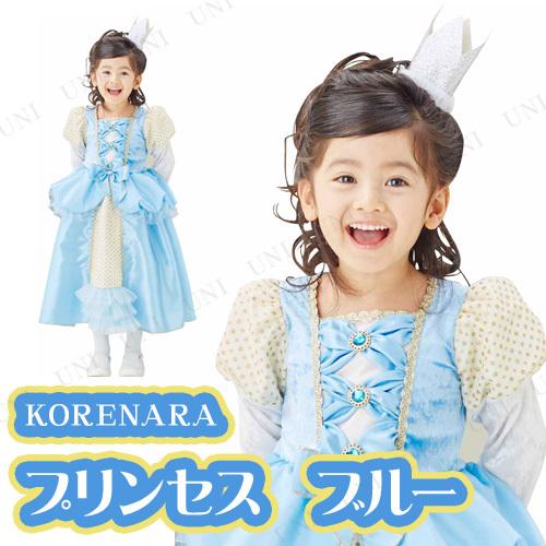 コスプレ 仮装 KORENARA プリンセス ブルー キッズ G17-S4483B