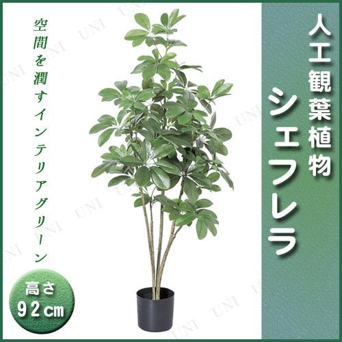 【取寄品】 人工観葉植物 シェフレラポット 92cm