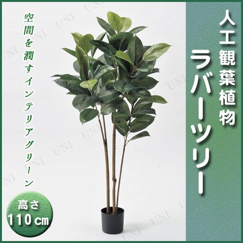【取寄品】 人工観葉植物 ラバーツリーポット(L) 110cm