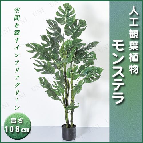 【取寄品】 人工観葉植物 モンステラポット 108cm