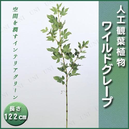【取寄品】 人工観葉植物 ワイルドグレープ 122cm