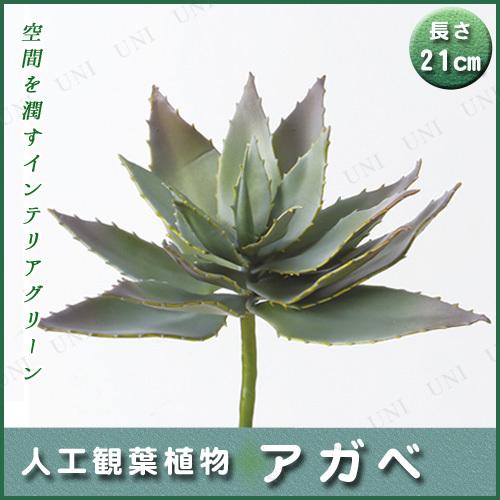 【取寄品】 人工観葉植物 アガベ 21cm