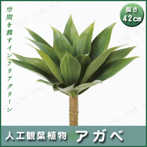 【取寄品】 人工観葉植物 アガベ 42cm