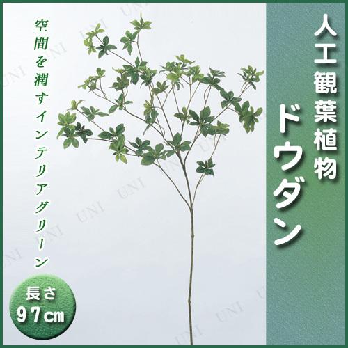 【取寄品】 人工観葉植物 ドウダン(S) 97cm