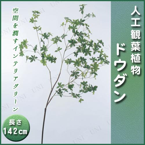 【取寄品】 人工観葉植物 ドウダン(L) 142cm