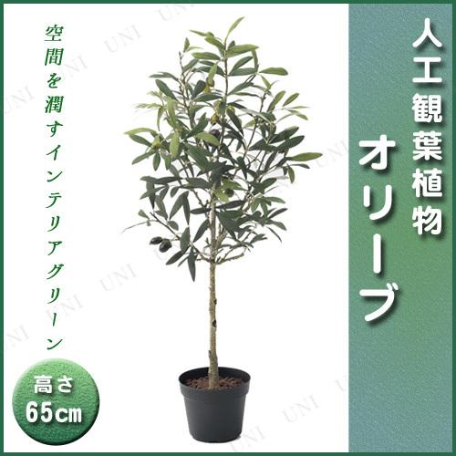 【取寄品】 人工観葉植物 オリーブポット 65cm
