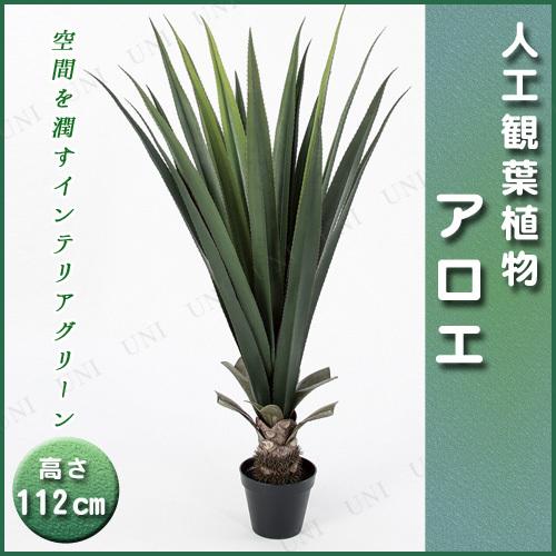 【取寄品】 人工観葉植物 アロエ(ポット付) 112cm