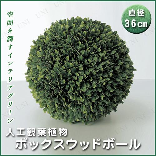 【取寄品】 人工観葉植物 ボックスウッドボール(S) 36cm