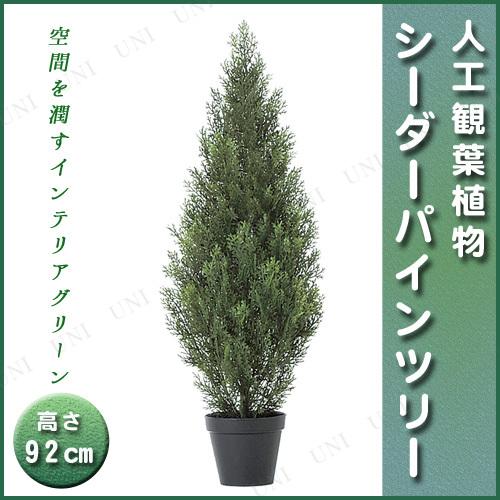 【取寄品】 人工観葉植物 シーダーパインツリー(SS) 92cm