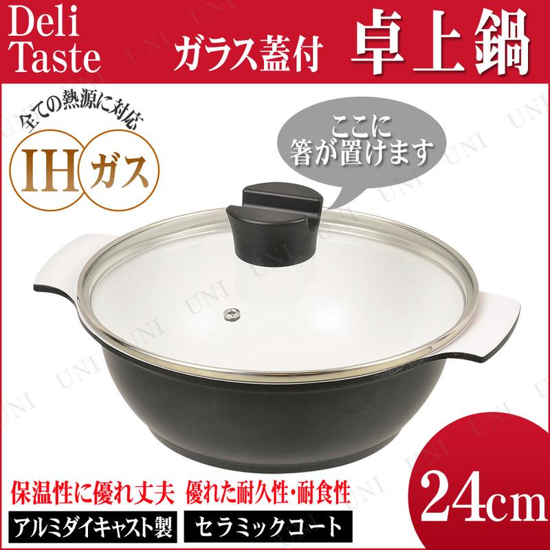 【取寄品】 デリテイスト セラミック加工IH対応ガラス蓋付卓上鍋24cm
