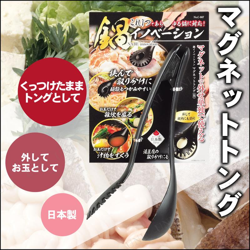 【取寄品】 鍋イノベーション マグネットトング(黒)