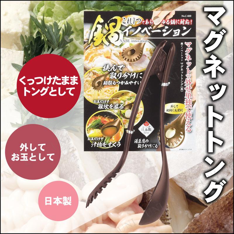 【取寄品】 鍋イノベーション マグネットトング(茶)