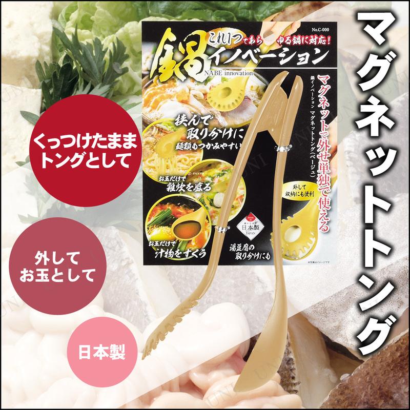 【取寄品】 鍋イノベーション マグネットトング(ベージュ)