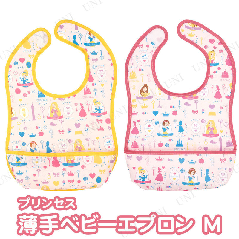 【取寄品】 薄手ベビーエプロン2枚セット(M) プリンセス