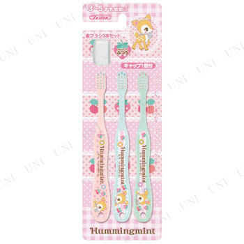 【取寄品】 3P 歯ブラシ園児用 ハミングミント