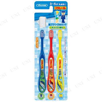 【取寄品】 3P 歯ブラシ園児用 プラレール15