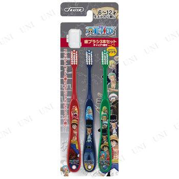 【取寄品】 3Pキャップ付歯ブラシ小学生用 ワンピース15