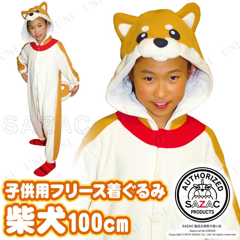 コスプレ 仮装 SAZAC(サザック) フリース着ぐるみ 柴犬 子供用100