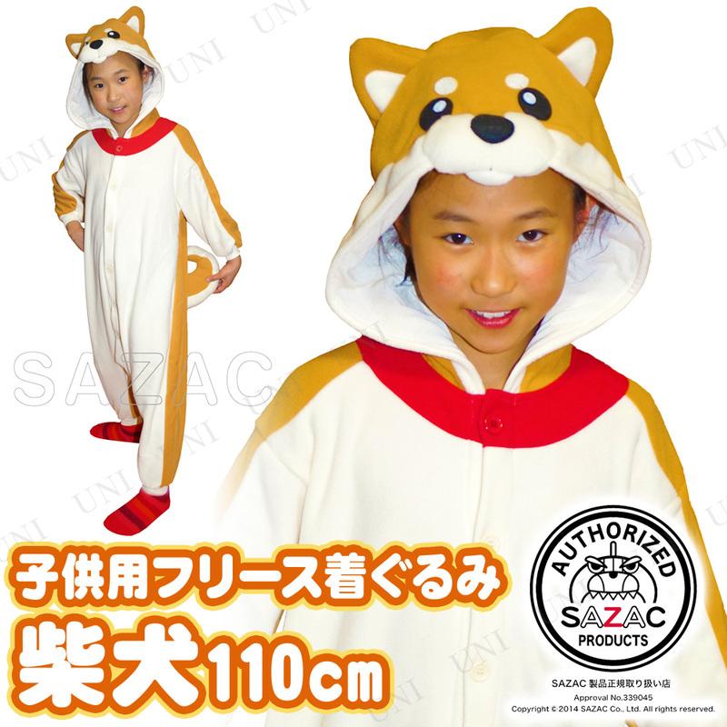 コスプレ 仮装 SAZAC(サザック) フリース着ぐるみ 柴犬 子供用110