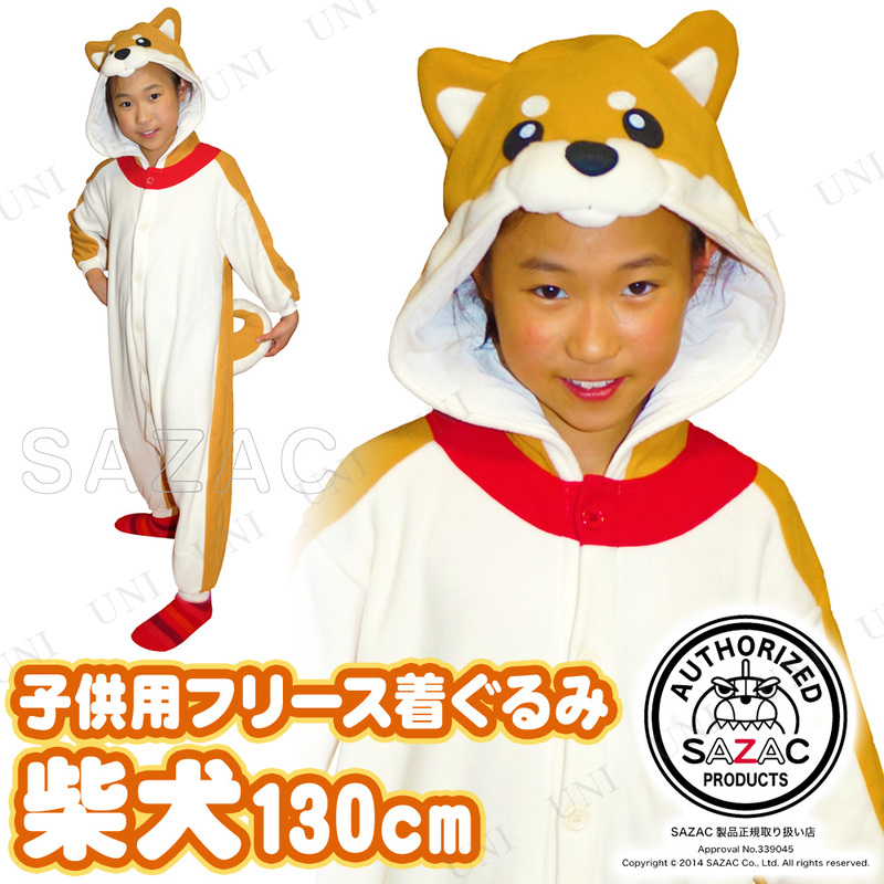 コスプレ 仮装 SAZAC(サザック) フリース着ぐるみ 柴犬 子供用130