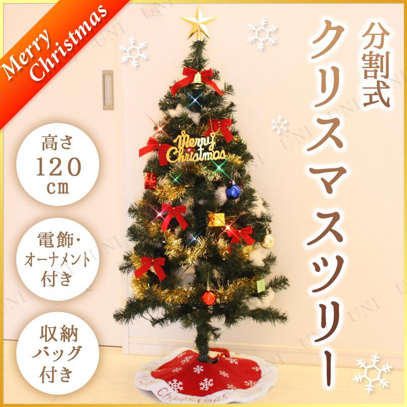 【取寄品】 クリスマスツリー 分割スタンダードセットツリー クリスマスツリー 120cm