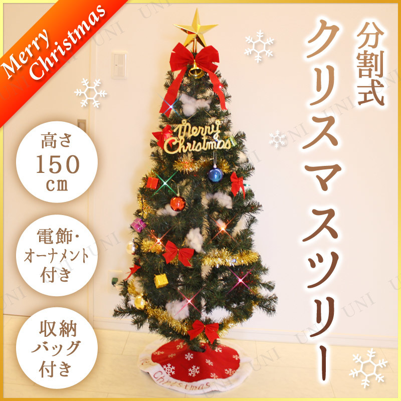 クリスマスツリー 分割スタンダードセットツリー クリスマスツリー 150cm