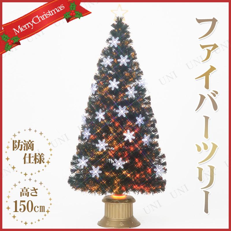 【取寄品】 クリスマスツリー 150cmレインボーカラーLEDスノーフレーク グリーンファイバーツリー