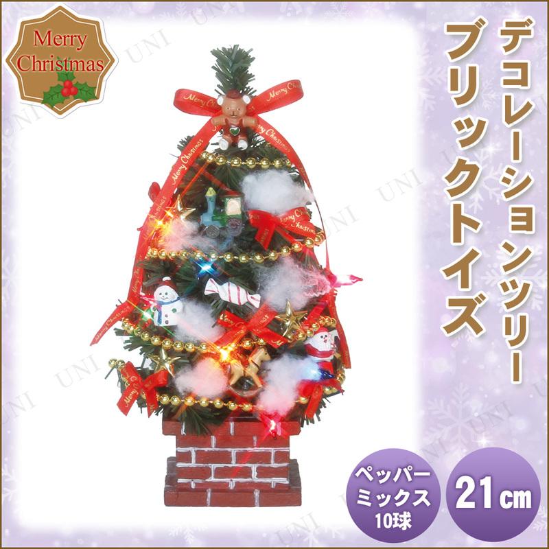 クリスマスツリー デコレーションツリー ブリックトイズ 21cm