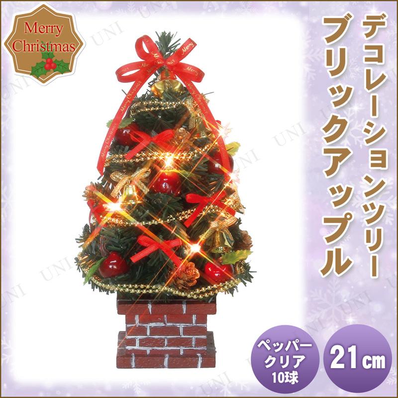 クリスマスツリー デコレーションツリー ブリックアップル 21cm (8球)